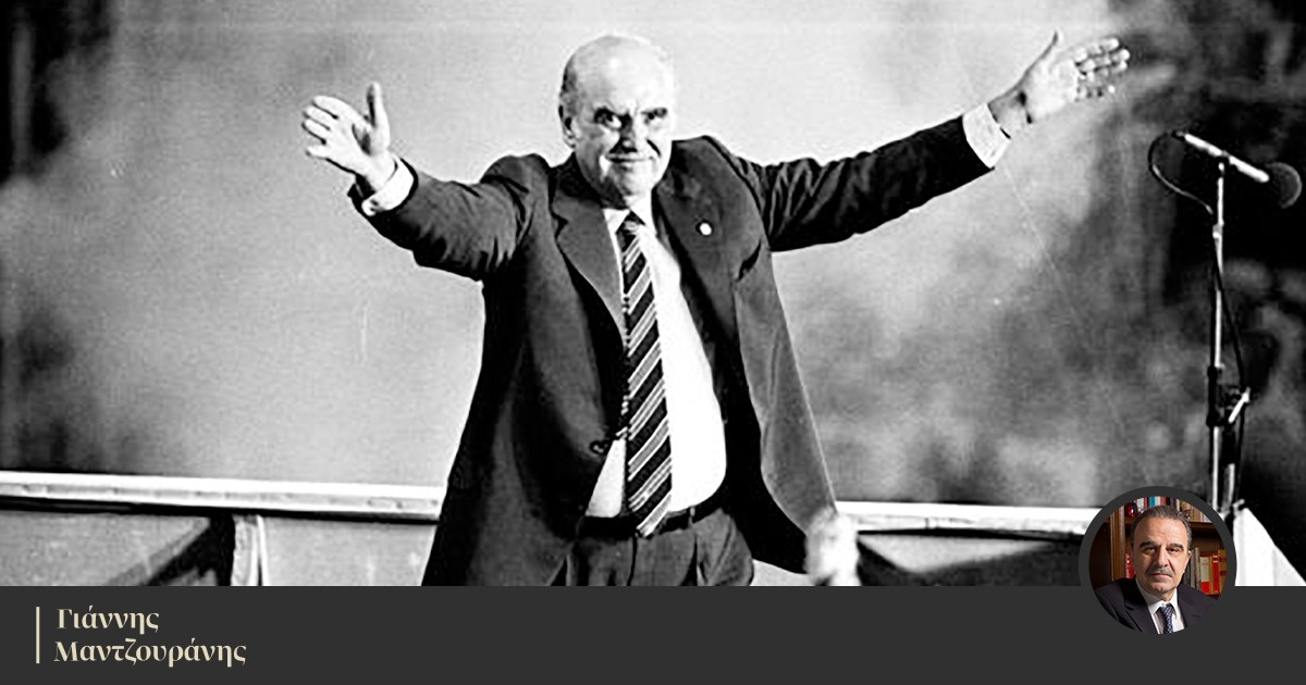 Σαν σήμερα πριν 25 χρόνια, την 23-6-1996, πέθανε «ένας από τους πλέον σημαίνοντες πολιτικούς ηγέτες στη σύγχρονη ελληνική ιστορία και μια εξέχουσα φυσιογνωμία – κλειδί για τη διασφάλιση του θριάμβου της δημοκρατίας στη χώρα, που γεννήθηκε»