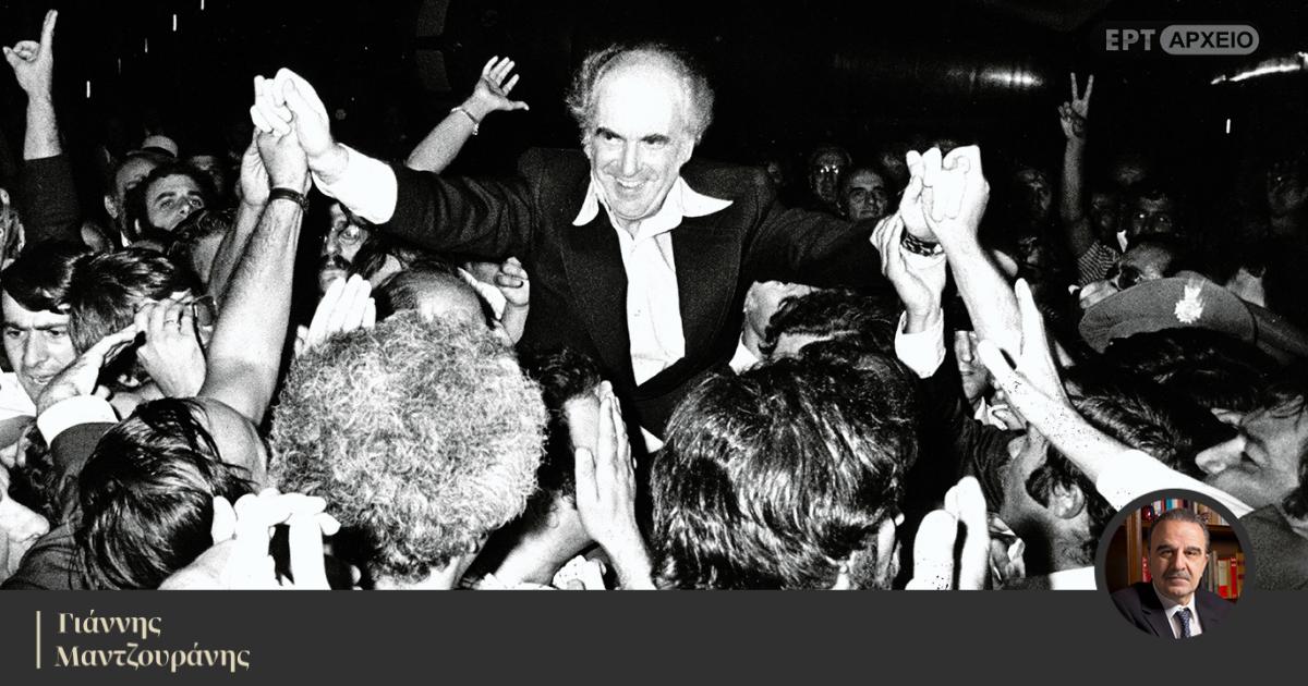 18 Οκτώβρη 1981, το ΠΑΣΟΚ γίνεται Κυβέρνηση με το συντριπτικό ποσοστό 48,07 του εκλογικού σώματος και ο λαός περνάει από την εποχή του φόβου στα χρόνια της ελπίδας, οι πολίτες β' και γ' κατηγορίας για όλη τη μετεμφυλιακή περίοδο βγαίνουν από το περιθώριο της κοινωνικής, οικονομικής και πολιτικής ζωής και «εισβάλουν» ορμητικά σε όλους τους αρμούς της εξουσίας χωρίς να ανοίξει ούτε … μια δεξιά μύτη, αφού τα εθνικόφρονα ζορμπαλίκια μπαίνουν στο χρονοντούλαπο της ιστορίας τουλάχιστον για νια δεκαετία.